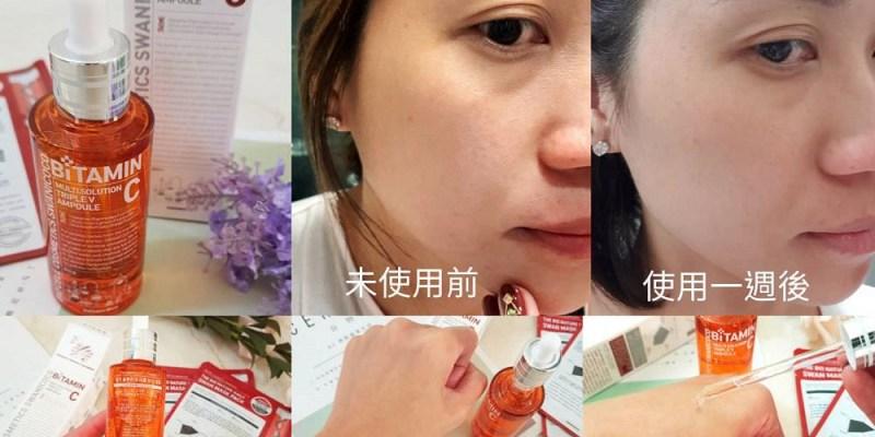【快速搶救皮膚救星】韓國 swanicoco 多重功效維生素精華液 給肌膚吃的營養品  美白保濕的最強推薦