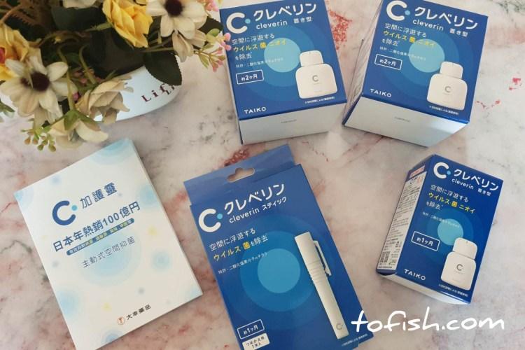 【空氣制菌幫手】日本加護靈 cleverin 全家大小的空氣制菌好幫手 24小時持續讓病菌遠離