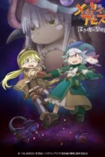 Nonton anime Made in Abyss Movie 3: Fukaki Tamashii no Reimei Sub Indo