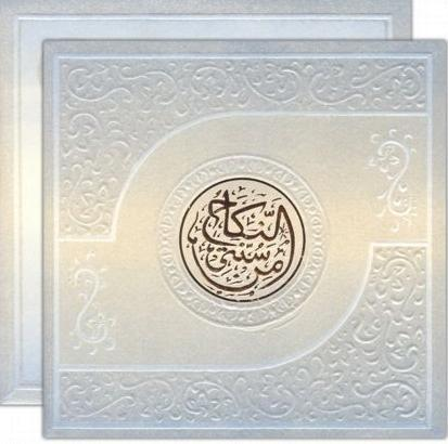 Muslim Wedding Invitation Cards Country India