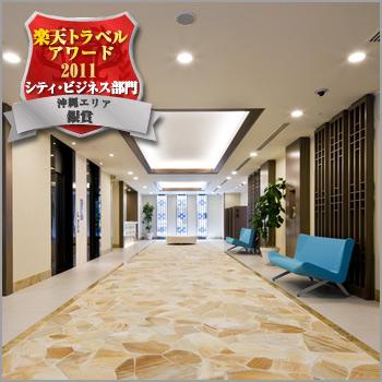 ダイワロイネットホテル沖縄県庁前/客室