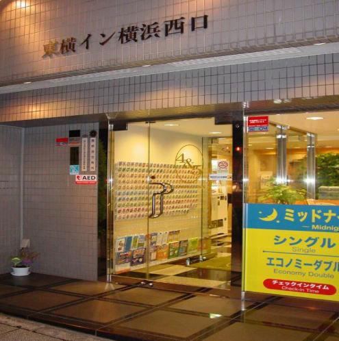 東横イン横浜西口/外観