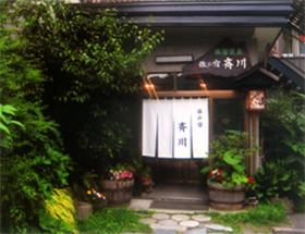 旅の宿 斉川/外観