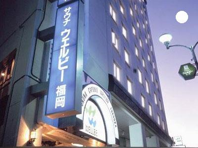 サウナ・カプセル ウェルビー福岡/外観