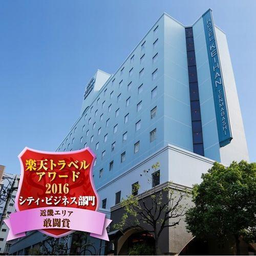 ホテル京阪天満橋/外観