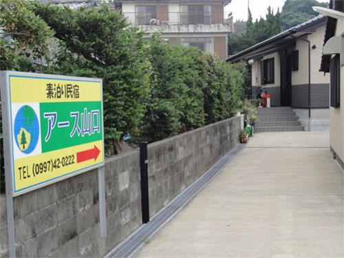 民宿 アース山口<屋久島>/外観