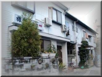 ビジネス旅館 新若松/外観