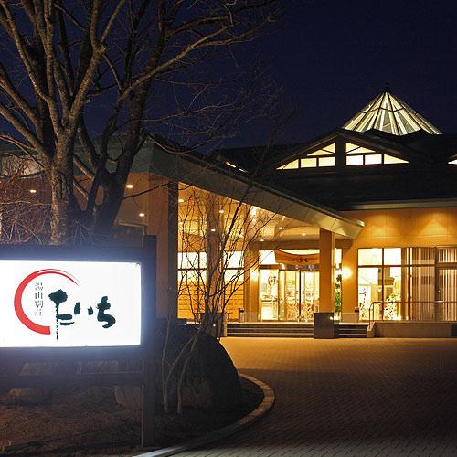 平山温泉 湯山別荘たいち/外観