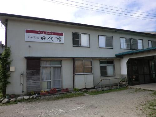 旅館田代館/外観