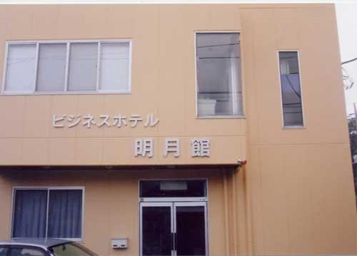 ビジネスホテル 明月館/外観
