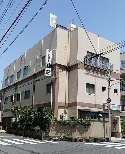 ビジネス旅館 錦荘/外観