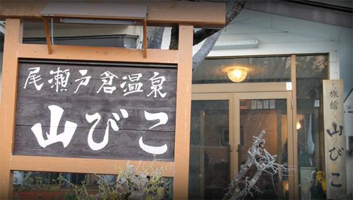 尾瀬戸倉温泉 旅館 山びこ/外観