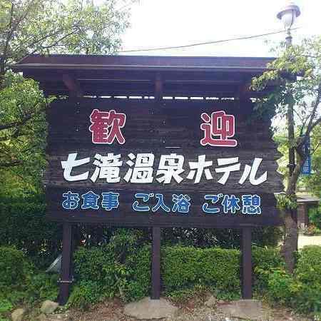 七滝温泉ホテル/外観