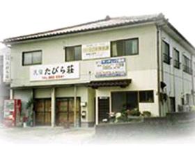 民宿 たびら荘/外観