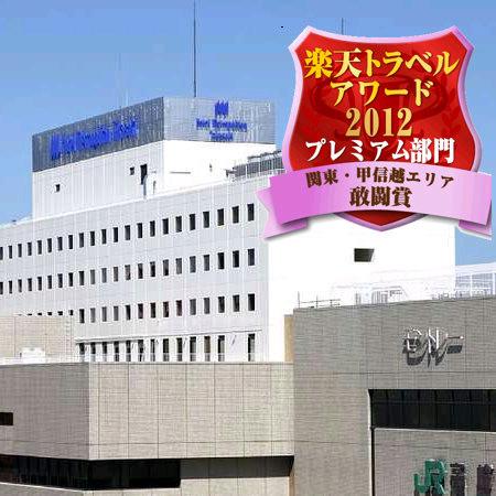 【新幹線付プラン】ホテルメトロポリタン高崎(びゅうトラベルサービス提供)/外観