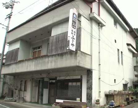 ふじや旅館 <愛媛県>/外観