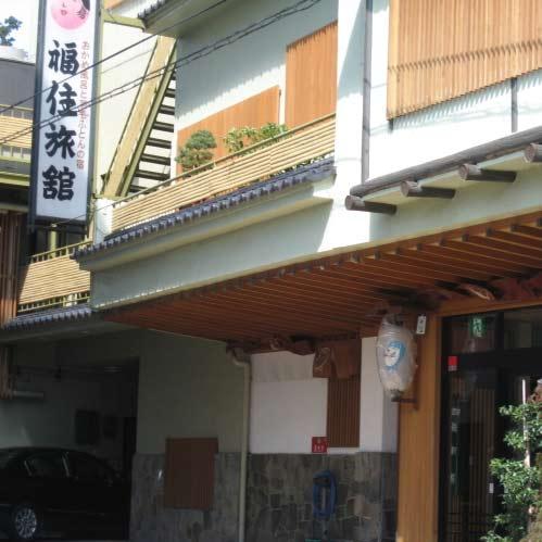 飯坂温泉 福すむ宿 福住旅館/外観