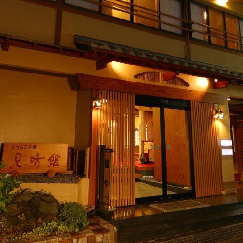 磯部温泉 ふわふわ豆腐鍋のおいしいお宿 見晴館/外観