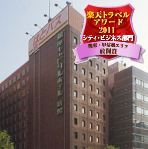 【新幹線付プラン】銀座キャピタルホテル(びゅうトラベルサービス提供)/外観