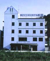 第2ビジネスホテル松屋/外観