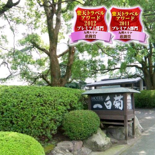 【特急列車付プラン】別府温泉 ホテル白菊(JR九州旅行提供)/外観