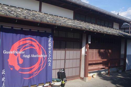 古民家ゲストハウス 萩・暁屋/外観