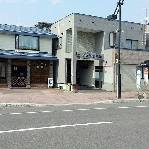 くりやま旅館/外観