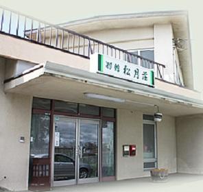 別館 松月荘/外観
