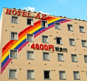 HOTEL AZ 福岡吉富店/外観