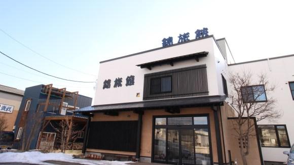 錦旅館/外観