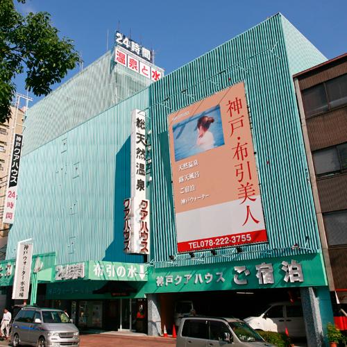 神戸クアハウス/外観