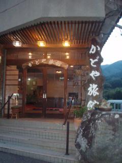 沓掛温泉 かどや旅館/外観