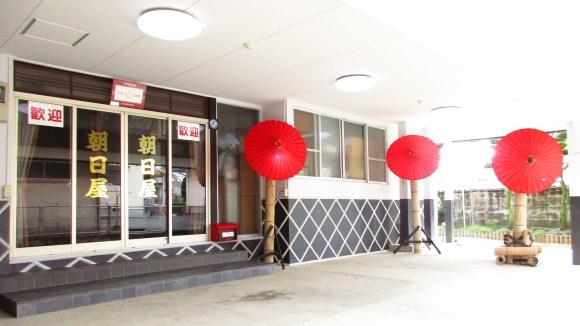山鹿 熊入温泉 朝日屋旅館<熊本県>/外観