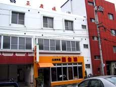 ホテル三友荘/外観