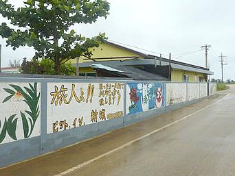 月桃ムーンピーチ<南大東島>/外観