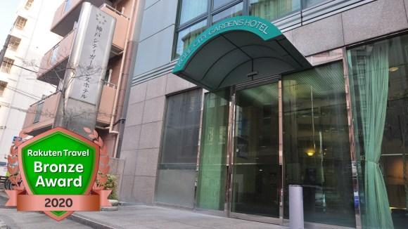 神戸シティガーデンズホテル(旧:ホテル神戸四州園)/外観
