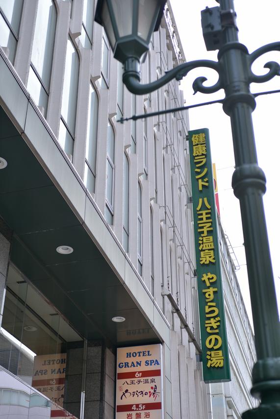 ホテルグランスパ/外観