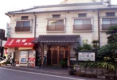 民宿 梶田/外観