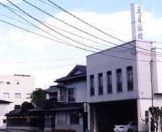 花月旅館<岡山県>/外観