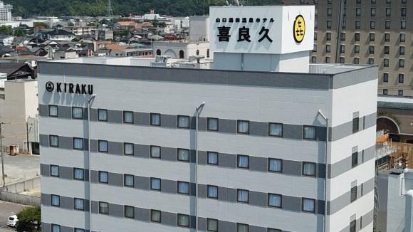 湯田温泉 ホテル喜良久(きらく)/外観