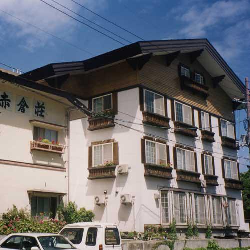 旅館 赤倉荘/外観