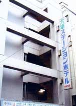 大塚ステーションホテル/外観