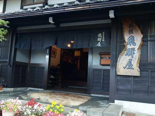 高山民芸旅館 飛騨屋/外観