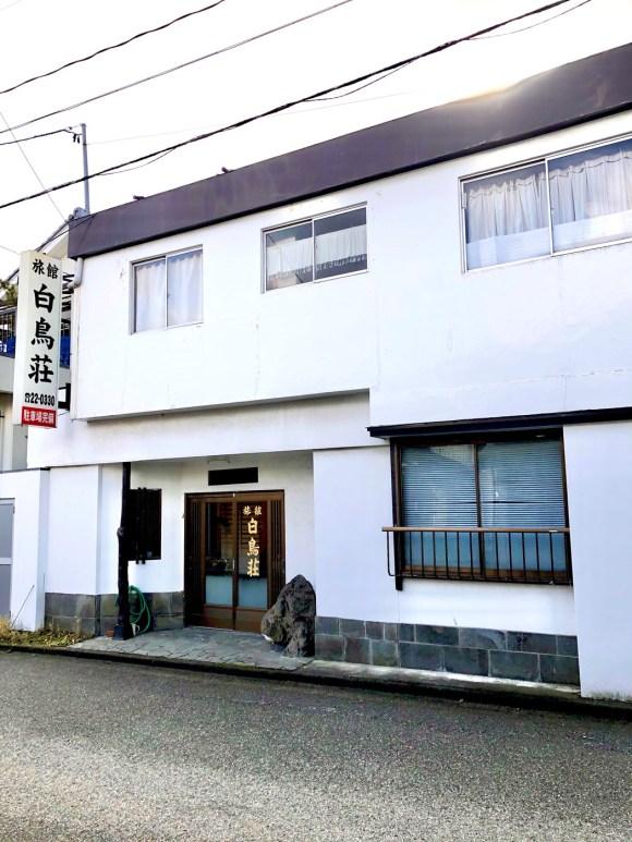 酒田駅前 白鳥荘/外観