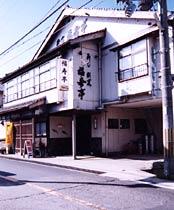 田政水産 福寿亭/外観