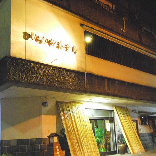 熊本・日奈久温泉 ひらやホテル/外観
