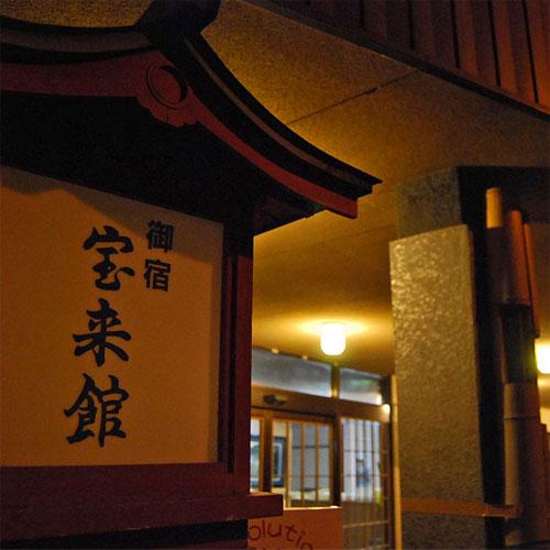 菊池温泉 旅館 宝来館<熊本県>/外観