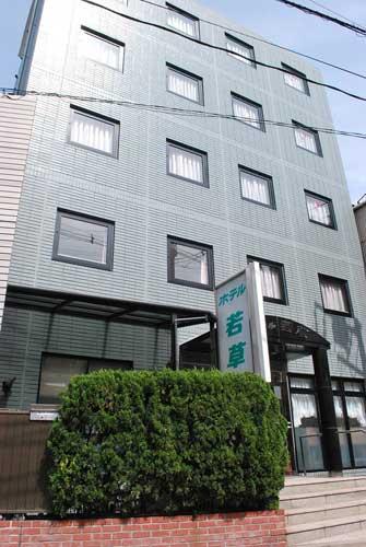 ホテル若草/外観