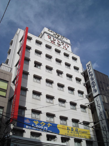 セントラルホテル<東京都>/外観