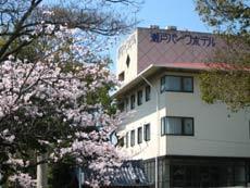 瀬戸パークホテル/外観